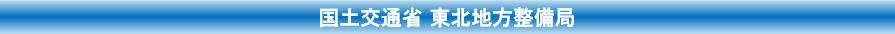 http://www.thr.mlit.go.jp/Bumon/B00097/k00915/jyouhouka/施工企画課.png