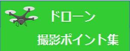 震災伝承館