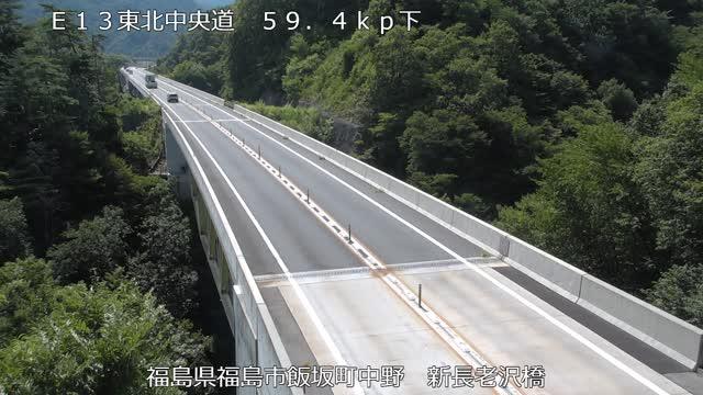 東北中央自動車  新長老沢橋