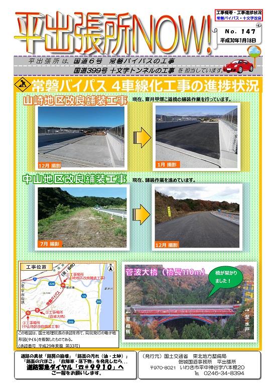 国土交通省 東北地方整備局 磐城国道事務5