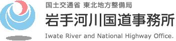 国土交通省 東北地方整備局 岩手河川国道事務所