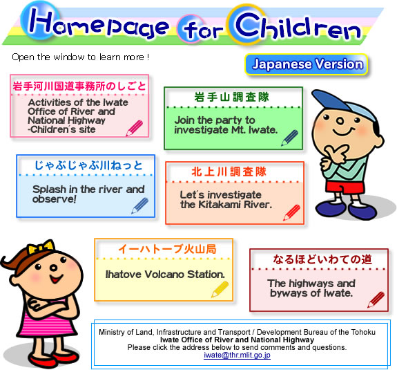 Homepage for Children