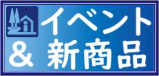 「道の駅」のイベント&新商品情報