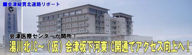 医療 センター 会津