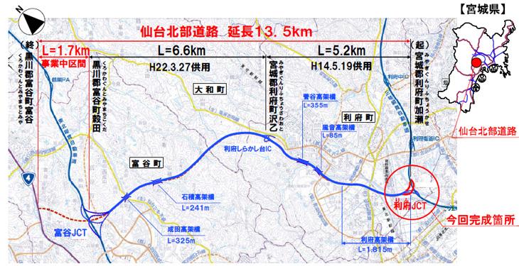 仙台北部道路の概要 | 国土交通省-東北地方整備局-仙台河川国道事務所